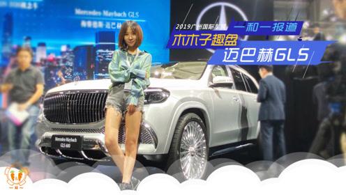 2019广州车展:小姐姐直呼豪的车,迈巴赫GLS!