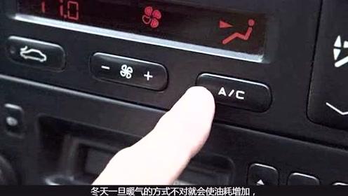 暖风来自发动机的余热?修车工:暖风开不对,活该你油费高一倍!