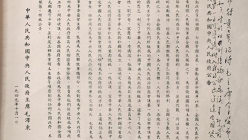 新中国这样走来-《中华人民共和国中央人民政府公告》