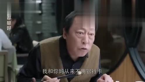 都挺好:倪大红不愧是老戏骨,一根面都这么多戏,导演都服了!