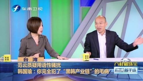 特立独行!韩国瑜在政论节目正面回应质疑 ,接受选民考验