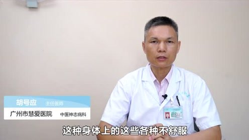 中医治疗抑郁症有后遗症吗?