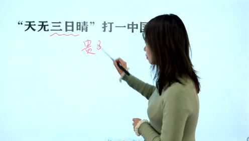 """四年级语文:""""天无三日晴"""",打一中国城市?"""