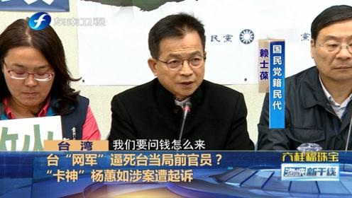 """岛内网络因政治因素兴起各种""""带风向"""",对台湾政局有何影响?"""
