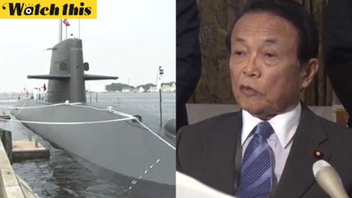 日财政大臣自卫队休息日登潜艇参观挨批:我是为了工作