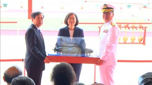 蔡英文当局花费巨资自造潜艇,这样就能保证台湾安全吗?