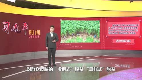 2019年12月06日 习近平时间 (无字幕版)