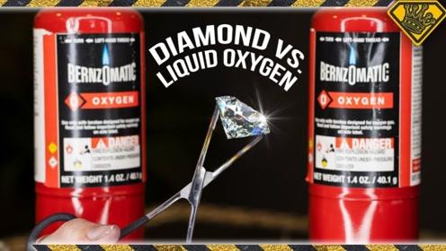 液氧的助燃性有多强?拿钻石来实验,就知道最终效果了