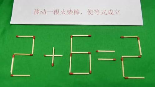 小学火柴棒题目:使2+6=2成立,对数字有敏感性,很快做出来