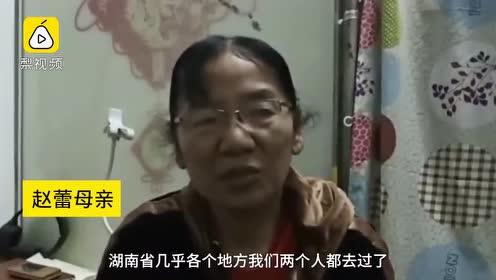山东女生湖南失踪7年,父母建寻亲群:也帮助别人一起找