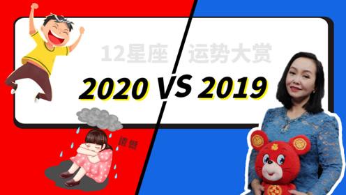 裴恩预告12星座2020年度运势,揭秘好运排行榜
