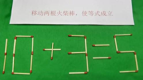 小学奥数题目,10+3=5,你足够聪明吗,快速做出答案