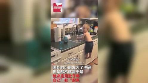 国外一小孩帮父母洗碗,高端操作成年人都学不来!