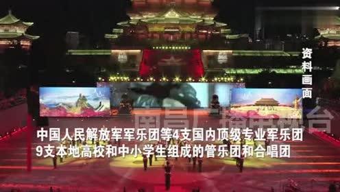 南昌国际军乐节:这些顶级国际军乐团将汇聚英雄城