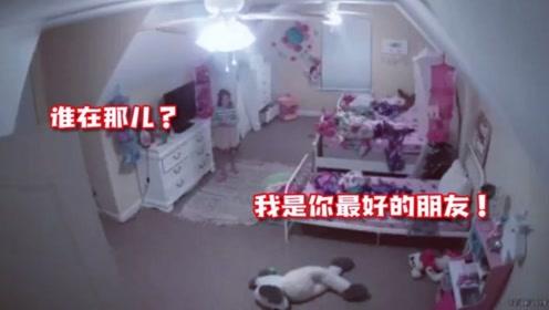 8岁女孩在卧室与陌生男子对话 父母看完监控吓出一身冷汗
