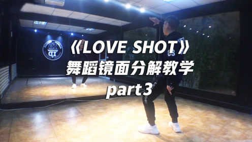 EXO《Love Shot》舞蹈镜面分解教学part3