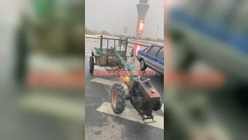 拖拉机接机,全机场就你最有面子!