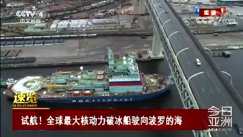 试航!全球最大核动力破冰船驶向波罗的海