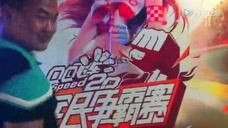 2014QQ飞车胶州炎黄在线网吧主题视频