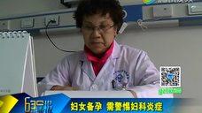 妇科检查tct多少钱 - 腾讯视频