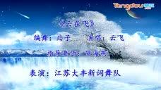 江苏大丰新词广场舞 云在飞