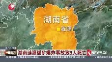 湖南涟源煤矿爆炸事故致9人死亡