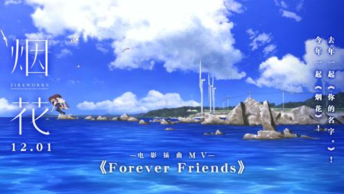 """《烟花》插曲《Forever friends》MV 展现""""大胆青春""""引共鸣"""
