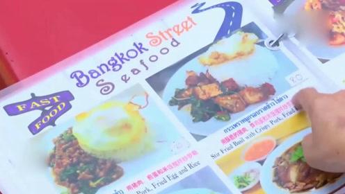 泰女子夜市点餐被收2倍钱 老板:还以为是中国人