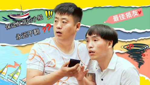 《槑头槑脑3》宋晓峰霍云龙爆笑演绎最佳损友,真正猪队友养成记
