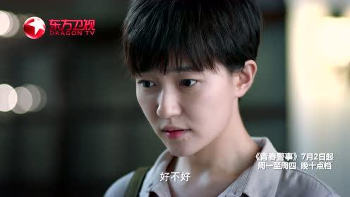 东方卫视《青春警事》:情感版片花