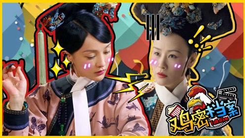《如懿传》鸡密档案:紫禁城集团女总裁死亡之谜?