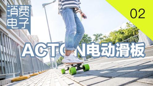 首发!我的滑板时尚时尚最时尚,ACTON智能滑板视频评测