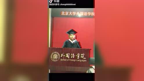 北京大学毕业生晚会张德卫