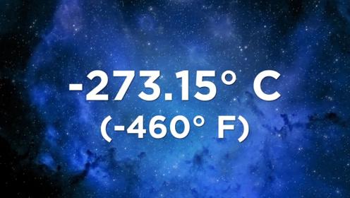 高温为什么能达到上亿摄氏度,而低温却仅仅为-273.15℃?