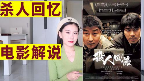 韩国电影解说【杀人回忆】