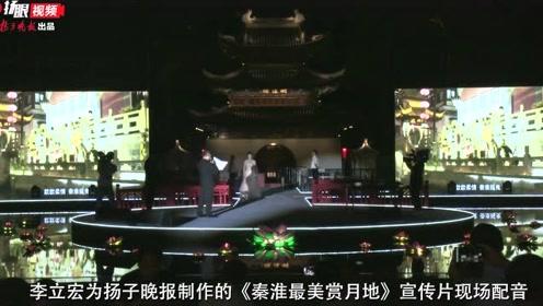 """4分半视频,回顾""""秦淮中秋诗会""""精彩亮点"""