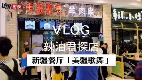 辣油君Vlog   带你探店新疆餐厅—美疆歌舞