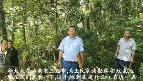 天星形峦风水大师张少波,在海南三亚为王氏家族勘察墓地风水视频