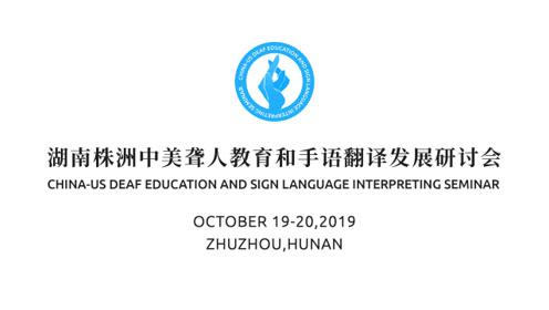 湖南株洲中美聋人教育和手语翻译发展研讨会(第二天)