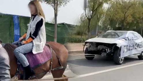 发动机炸了要自费修,女子骑马拉个奔驰维权