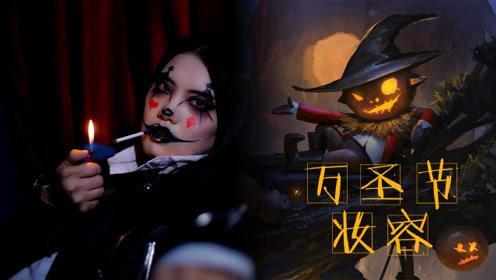 万圣节必画的暗黑系小丑妆容 一起嗨翻万圣节party