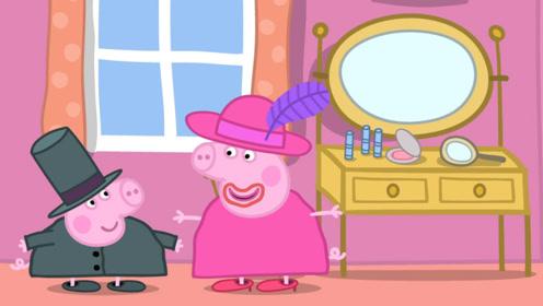 佩奇偷偷学猪妈妈化妆 用口红给猪爸爸花了一个大花脸 玩具故事