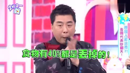 台湾节目:主持人直言外国人很浪费,食物一年40﹪都是丢掉的!