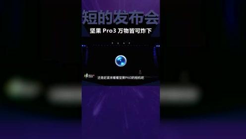 没有罗永浩的锤子手机,坚果Pro3重新定义7点半下