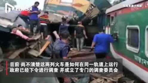 孟加拉国两列客运列车迎面相撞,已致至少16人死亡,数十人受伤