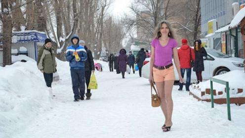 俄罗斯的女人到底有多强悍?零下40度的严寒,还穿着短裙