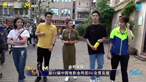 金鸡奖直播片段,许魏洲、张雪迎、宋祖儿厦门街头品尝美食!