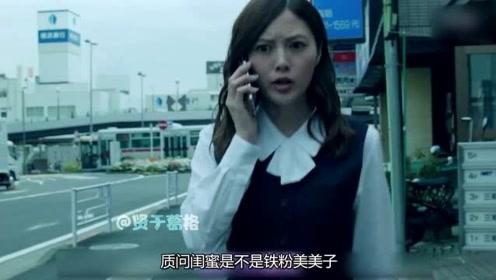 电影推荐:为了当网红,女孩在网上炫富,却引来杀身之祸!