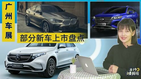 【出行晴报局】广州车展部分上市新车盘点