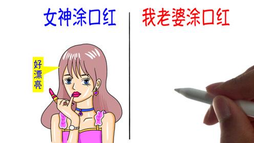 爆笑漫画:老婆和女神涂口红对比,太逗了!哈哈